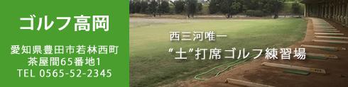 ゴルフ高岡 豊田市若林西町茶屋間65番地1 TEL0565-52-2345 西三河唯一 土打席ゴルフ練習場
